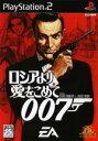 【中古】 007 ロシアより愛をこめて /PS2 【中古】afb