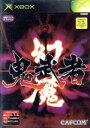 【中古】 幻魔 鬼武者 /Xbox 【中古】afb