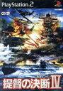 【中古】 提督の決断IV /PS2 【中古】afb