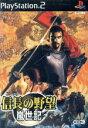 信長の野望 嵐世紀 /PS2 afb