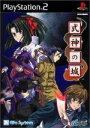 【中古】 式神の城 /PS2 【中古】afb