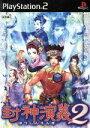 【中古】 封神演義2 /PS2 【中古】afb