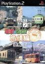 【中古】 電車でGO!旅情編 /PS2 【中古】afb