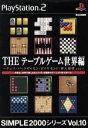 【中古】 THE テーブルゲーム世界編 SIMPLE 2000シリーズVOL.10 /PS2 【中古】afb
