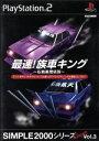 【中古】 THE 最速!族車キング −仏恥義理伝説− SIMPLE 2000アルティメットシリーズVOL.3 /PS2 【中古】afb
