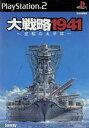 【中古】 大戦略1941 逆転の太平洋 /PS2 【中古】afb