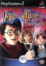 【中古】 ハリー・ポッターと秘密の部屋 /PS2 【中古】afb