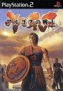 【中古】 アルゴスの戦士 /PS2