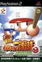 【中古】 実況パワフルプロ野球9 決定版 /PS2 【中古】afb