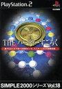 【中古】 THE パーティーすごろく SIMPLE 2000シリーズVOL.18 /PS2 【中古】afb
