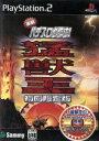 【中古】 実戦パチスロ必勝法!猛獣王S(初回限定版) /PS2 【中古】afb