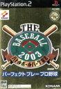 【中古】 THE BASEBALL 2003 バトルボールパーク宣言 パーフェクトプレープロ野球 /PS2 【中古】afb