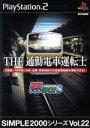 【中古】 THE 通勤電車運転士 電車でGO!3 通勤編(再販) SIMPLE 2000シリーズVOL.22 /PS2 【中古】afb