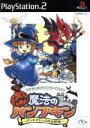 【中古】 魔法のパンプキン -アンとグレッグの大冒険- /PS2 【中古】afb