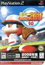 【中古】 実況パワフルプロ野球10 /PS2 【中古】afb