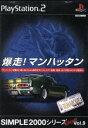 【中古】 爆走!マンハッタン SIMPLE 2000アルティメットシリーズVOL.9 /PS2 【中古】afb