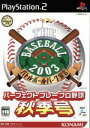 【中古】 THE BASEBALL 2003 バトルボールパーク宣言 パーフェクトプレープロ野球 秋季号 /PS2 【中古】afb