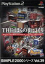 【中古】 THE ぼくの街づくり ?街ingメーカー++? SIMPLE 2000シリーズVOL.3