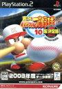 【中古】 実況パワフルプロ野球10 超決定版2003メモリアル /PS2 【中古】afb