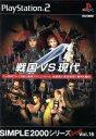 【中古】 戦国 VS 現代 SIMPLE 2000アルティメットシリーズVOL.16 /PS2 【中古】afb