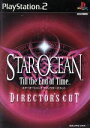 【中古】 スターオーシャン3 Till The End of Time DIRECTOR'S CUT /PS2 【中古】afb