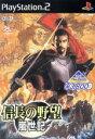【中古】 信長の野望 嵐世紀 KOEI The Best(再販) /PS2 【中古】afb