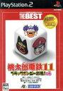 【中古】 桃太郎電鉄11 ブラックボンビー出現の巻 HUDSON THE BEST(再販) /PS2 【中古】afb