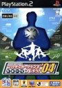 【中古】 J.LEAGUE プロサッカークラブをつくろう!'04 /PS2 【中古】afb
