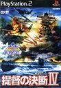 【中古】 提督の決断IV KOEI The Best(再販) /PS2 【中古】afb