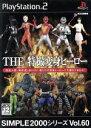 【中古】 THE 特撮変身ヒーロー SIMPLE 2000シリーズVOL.60 /PS2 【中古】afb