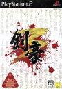 【中古】 剣豪3 /PS2 【中古】afb