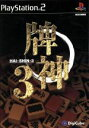 【中古】 牌神3 /PS2 【中古】afb