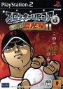 【中古】 スロッターUPコア6 炎打!巨人の星II /PS2 【中古】afb