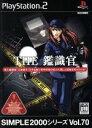 【中古】 THE 鑑識官 SIMPLE 2000シリーズVOL.70 /PS2 【中古】afb