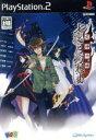 【中古】 式神の城 七夜月幻想曲 /PS2 【中古】afb
