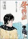 【中古】 冬物語(6) たちつくす舗道 ヤングサンデーC/原秀則(著者) 【中古】afb