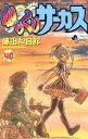 【中古】 からくりサーカス(40) サンデーC/藤田和日郎(著者) 【中古】afb
