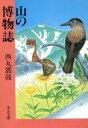 【中古】 山の博物誌 中公文庫/西丸震哉【著】 【中古】afb