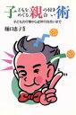 【中古】 子どもをめぐる親の付き合い術 子どもの行事から近所付き合いまで /樋口恵子【監修】 【中古