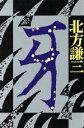 【中古】 牙 /北方謙三(著者) 【中古】afb