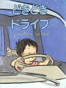 【中古】 どきどきドライブ /ミッシェル ゲ(著者),末松氷海子(訳者) 【中古】afb