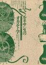【中古】 ルネサンスのオカルト学 クリテリオン叢書/ウェインシューメイカー【著】,田口清一【訳】 【中古】afb