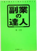 【中古】 副業の達人 今度の週末から始める完全ガイド /関行宏(著者) 【中古】afb