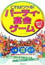 【中古】 これはウケる!パーティ・宴会ゲーム /パーティハウス(編者) 【中古】afb