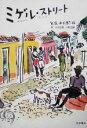 【中古】 ミゲル・ストリート /V.S.ナイポール(著者),小沢自然(訳者),小野正嗣(訳者) 【中古】afb