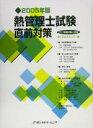 【中古】 熱管理士試験直前対策(2005年版) /省エネルギーセンター(編者) 【中古】afb