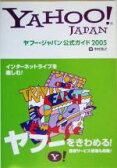 【中古】 ヤフー・ジャパン公式ガイド(2005) /中村浩之(著者) 【中古】afb