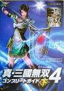 【中古】 真・三国無双4 コンプリートガイド(下) /ω‐Force(その他) 【中古】afb
