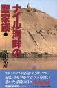 【中古】 ナイル河畔の聖家族 エジプト避難の旅 /久山宗彦【著】 【中古】afb
