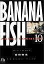 BANANA FISH(文庫版)(10) 小学館文庫/吉田秋生(著者) afb